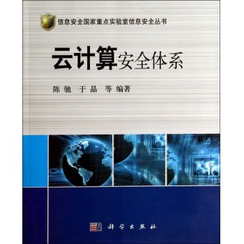云计算安全体系/信息安全国家重点实验室信息安全丛书