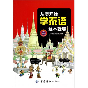 从零开始学泰语这本就够