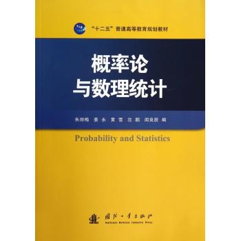 概率论与数理统计(十二五普通高等教育规划教材)