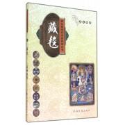 藏毯/西北民间艺术品典藏丛书