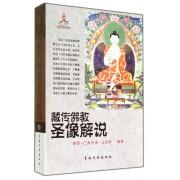 藏传佛教圣像解说