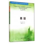 青稞/少数民族作家文库建设系列
