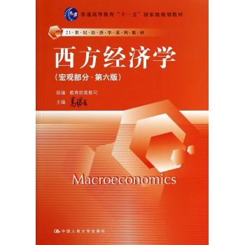 西方经济学(宏观部分第6版21世纪经济学系列教材普通高等教育十一五***规划教材)
