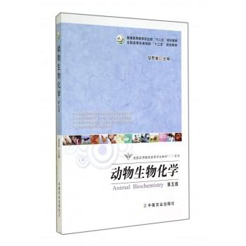 动物生物化学(第5版)