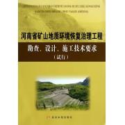 河南省矿山地质环境恢复治理工程勘查设计施工技术要求(试行)