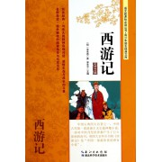 西游记(名师导读版)/青少年励志经典文库/语文新课标必读丛书