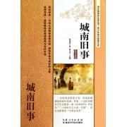 城南旧事(名师导读版)/青少年励志经典文库/语文新课标必读丛书