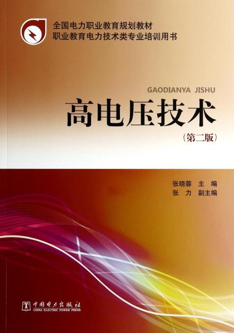 高电压技术(第2版职业教育电力技术类专业培训用书全国电力