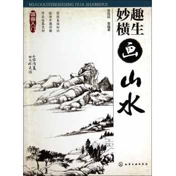 妙趣横生画山水/国画入门