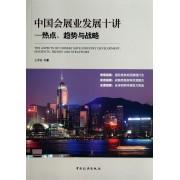 中国会展业发展十讲--热点趋势与战略