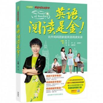 英语阅读是金(北外妈妈团家庭英语阅读实录)/英语可以这样学