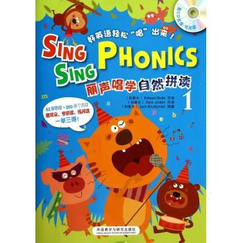 丽声唱学自然拼读(附光盘1共2册)