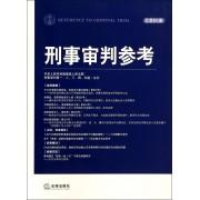 刑事审判参考(总第95集)