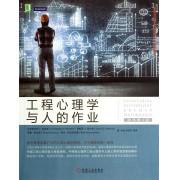 工程心理学与人的作业(原书第4版美国名校学生最喜爱的心理学教材)
