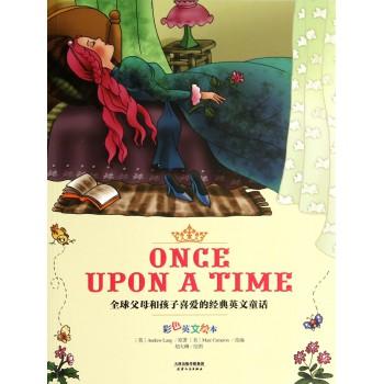 ONCE UPON A TIME(全球父母和孩子喜爱的经典英文童话彩色英文绘本)