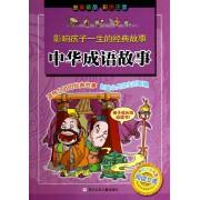 中华成语故事(彩图注音)/影响孩子一生的经典故事/中国少年儿童阅读文库