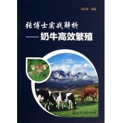 张博士实战解析--奶牛高效繁殖