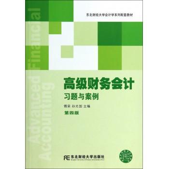 **财务会计习题与案例(第4版东北财经大学会计学系列配套教材)