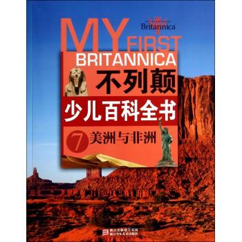 不列颠少儿百科全书(7美洲与非洲)