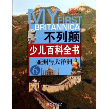 不列颠少儿百科全书(6亚洲与大洋洲)