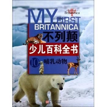 不列颠少儿百科全书(10哺乳动物)