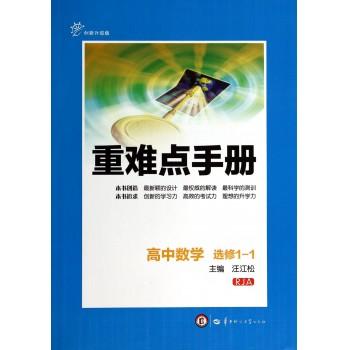 高中数学(选修1-1RJA创新升级版)/重难点手册