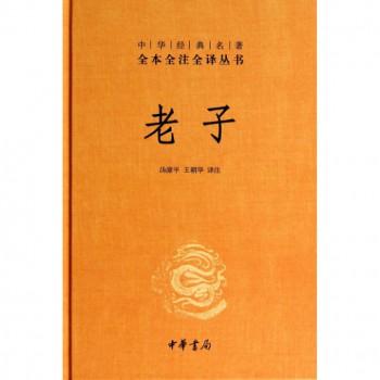 老子(精)/中华经典名*全本全注全译丛书