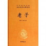 老子(精)/中华经典名著全本全注全译丛书