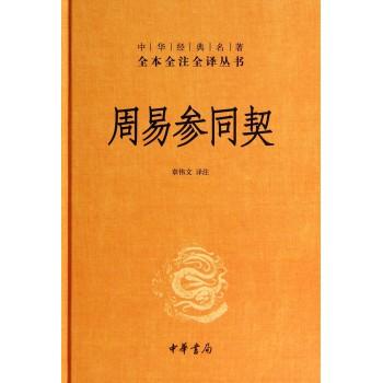 周易参同契(精)/中华经典名*全本全注全译丛书