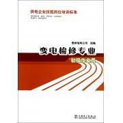 变电检修专业(初级作业员)/供电企业技能岗位培训标准