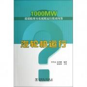汽轮机运行(1000MW超超临界火电机组运行技术问答)