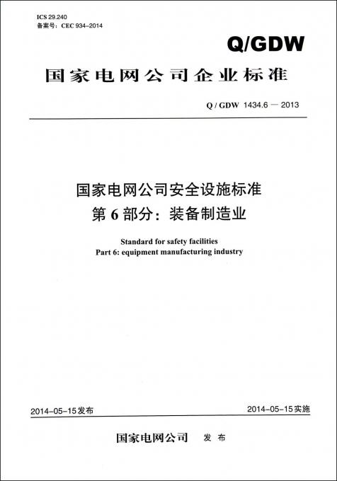 电网公司安全设施标准第6部分装备制造业(Q\GDW1