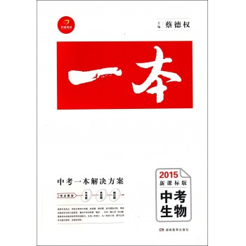 中考生物(2015新课标版)/一本