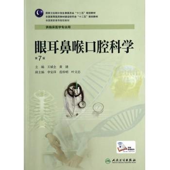 眼耳鼻喉口腔科学(供临床医学专业用第7版全国高职高专院校教材)