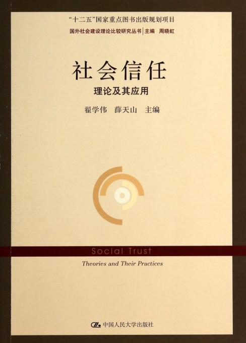 社会信任(理论及其应用)/国外社会建设理论比较研究丛书