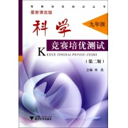 科学竞赛培优测试(9年级第2版最新课改版)/竞赛培优测试丛书