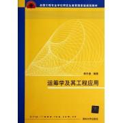运筹学及其工程应用(全国工程专业学位研究生教育国家级规划教材)