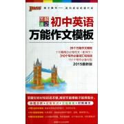 初中英语万能作文模板(2015最新版)/图解速记