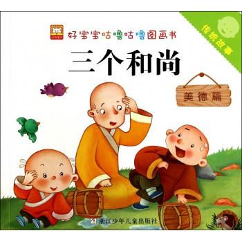 三个和尚/传统故事/好宝宝咕噜咕噜图画书