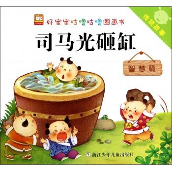 司马光砸缸/传统故事/好宝宝咕噜咕噜图画书
