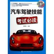 汽车驾驶技能考试必读(附光盘)