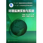 环境监测实验与实训(十二五普通高等教育本科规划教材)