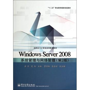 Windows Server2008系统管理与网络管理(第2版高职高专计算机系列规划教材)