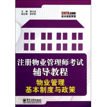物业管理基本制度与政策(注册物业管理师考试辅导教程)