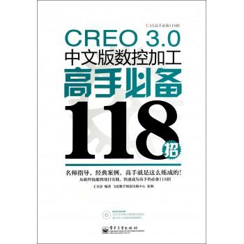 CREO3.0中文版数控加工高手**118招(附光盘CAX高手**118招)