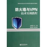 防火墙与VPN技术实训教程(网络专业校企合作开发项目式教学系列教材)