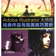 Adobe Illustrator大师班(经典作品与完美技巧赏析)