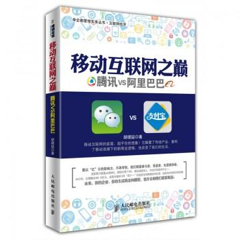 移动互联网之巅(腾讯VS阿里巴巴)/帝企鹅管理实务丛书