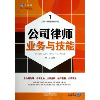 公司律师业务与技能/点睛名律师讲座系列