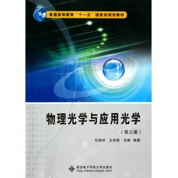 物理光学与应用光学(第3版普通高等教育十一五***规划教材)